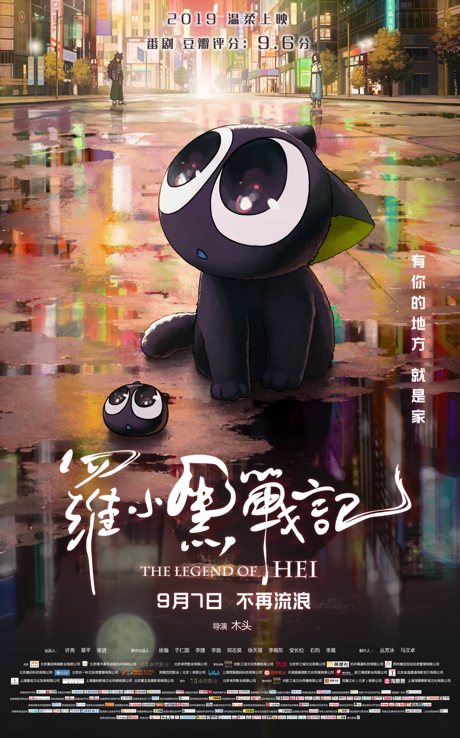 The Legend of Hei Poster
